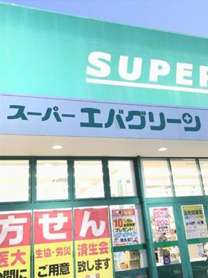 スーパーエバグリーン四ヶ郷店 0.1km