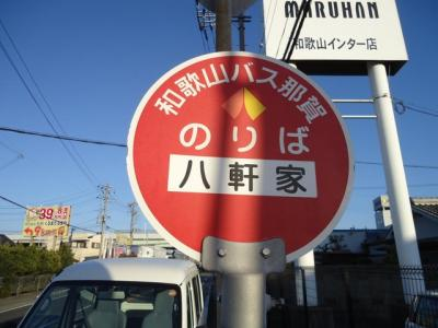 「八軒家」バス停留所 0.9km