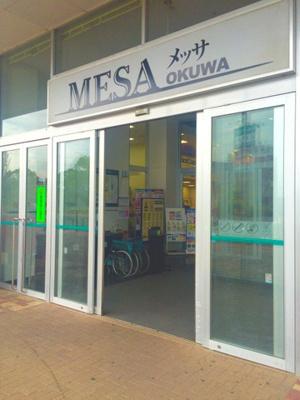 メッサオークワガーデンパーク和歌山店 0.9km