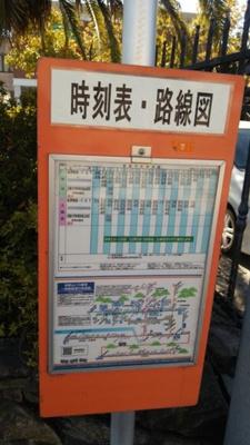 「根来西」バス停留所 0.3km