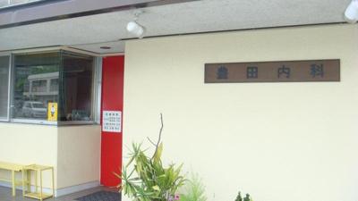 豊田内科 0.2km