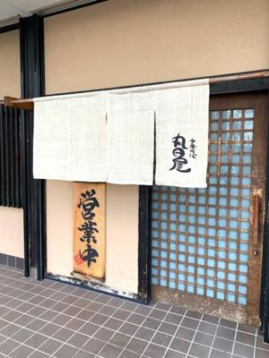 丸田屋岩出本店 0.3km