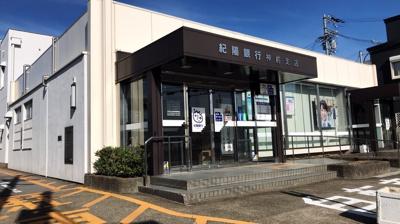 紀陽銀行神前支店(989m)