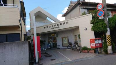 和歌山北出島郵便局(389m)