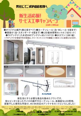 【その他】新築建売 花巻市松園町第2・1号棟