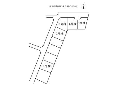 【区画図】姫路市飾東町庄5期/全5棟