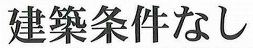 秦野市鶴巻南1丁目 土地(売地)