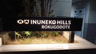 【エントランス】INUNEKO HILLS ROKUGODOTE