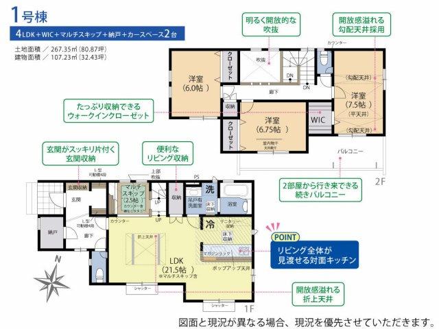 【区画図】三島市中 全2棟