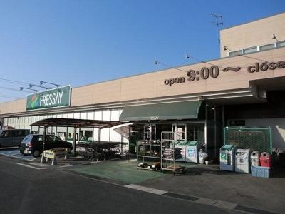 フレッセイ阿久津店まで900m