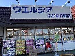 ウェルシア本庄朝日町店まで1100m