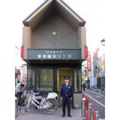 警察署・交番「東長崎駅前交番まで600m」