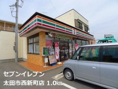 セブンイレブン太田市西新町店まで1000m