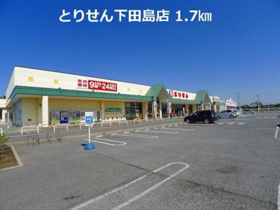 とりせん下田島店まで1700m