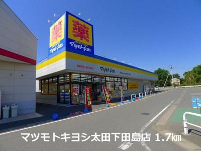 マツモトキヨシ太田下田島店まで1700m