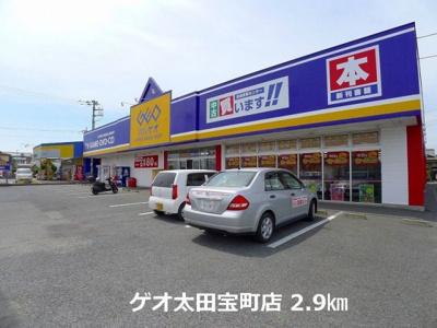 ゲオ太田宝町店まで2900m