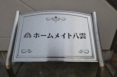 【エントランス】ホームメイト八雲