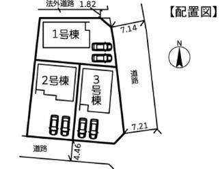 【区画図】平塚市西真土4丁目 新築戸建 全3棟3号棟
