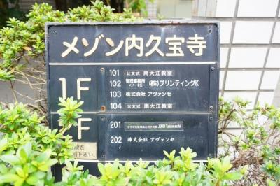 【その他】メゾン内久宝寺