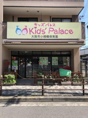 心身共に健やかな子どもを育てることを目指すキッズパレス美章園まで徒歩約190m。駅前なので、お子様の送り迎えも安心ですね。