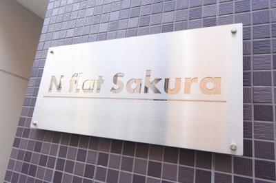 【その他】N flat sakura