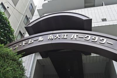 【その他】グラン・ドムール南大江パークタワー