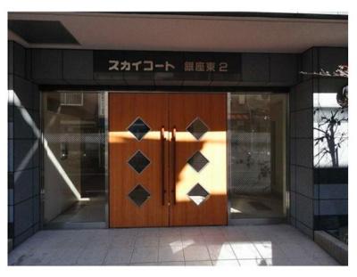【エントランス】スカイコート銀座東第2
