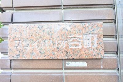 【その他】プライバリオ谷町
