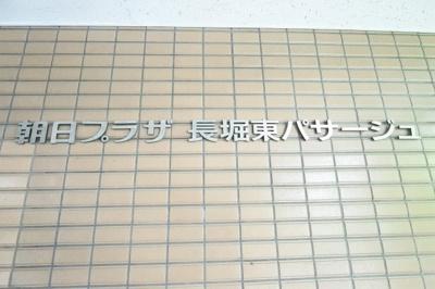 【その他】朝日プラザ長堀東パサージュ