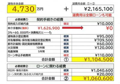 【その他】ECOMO 国分寺市東恋ヶ窪 完成済全3棟→最終一棟