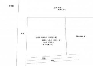 【土地図】下阪本四丁目45坪土地