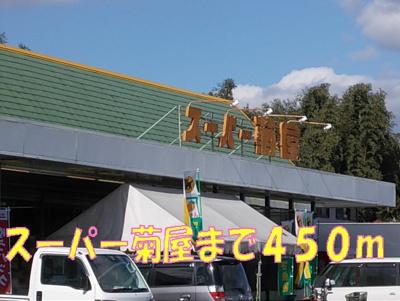 スーパー菊屋まで450m