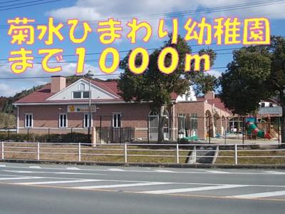 菊水ひまわり幼稚園まで1000m