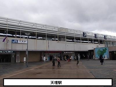 JR天理駅まで1040m