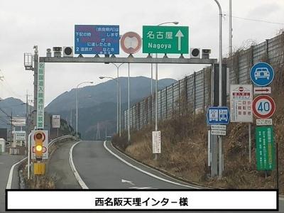 西名阪自動車道 天理ICまで1500m