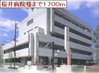 桜井病院様まで1700m