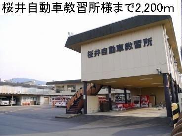 桜井自動車教習所様まで2200m