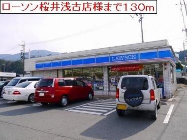 ローソン桜井浅古店様まで130m