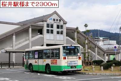 桜井駅様まで2300m