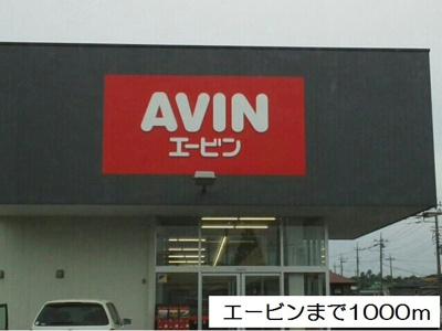 エービンまで1000m