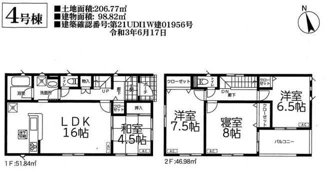 4号棟 4LDK 全居室南向きのおうちです。陽当りのよいお部屋で心地よく過ごせそうですね。