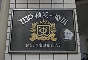 【その他】トップ横浜蒔田