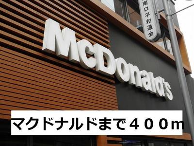 マクドナルドまで400m
