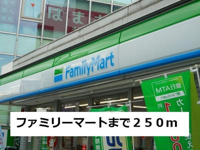 ファミリーマートまで250m