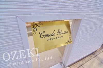 【その他】Comodo Stanza