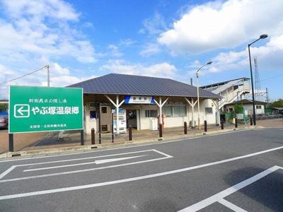 薮塚駅まで2300m