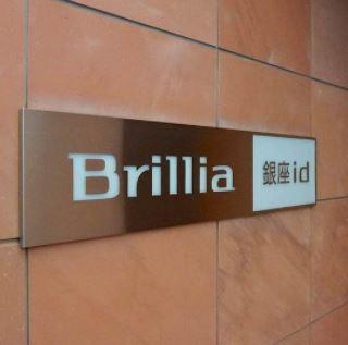 Brillia銀座id