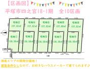 平塚市四之宮18-1期 売地 全10区画 宅地10の画像