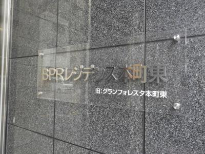 【その他】BPRレジデンス本町東