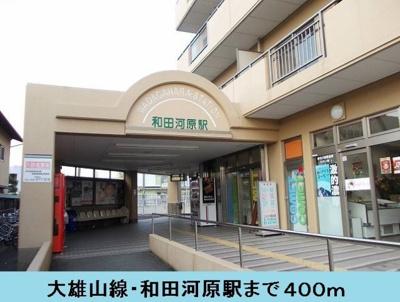 大雄山線・和田河原駅まで400m
